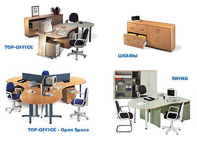 Системы офисной мебели